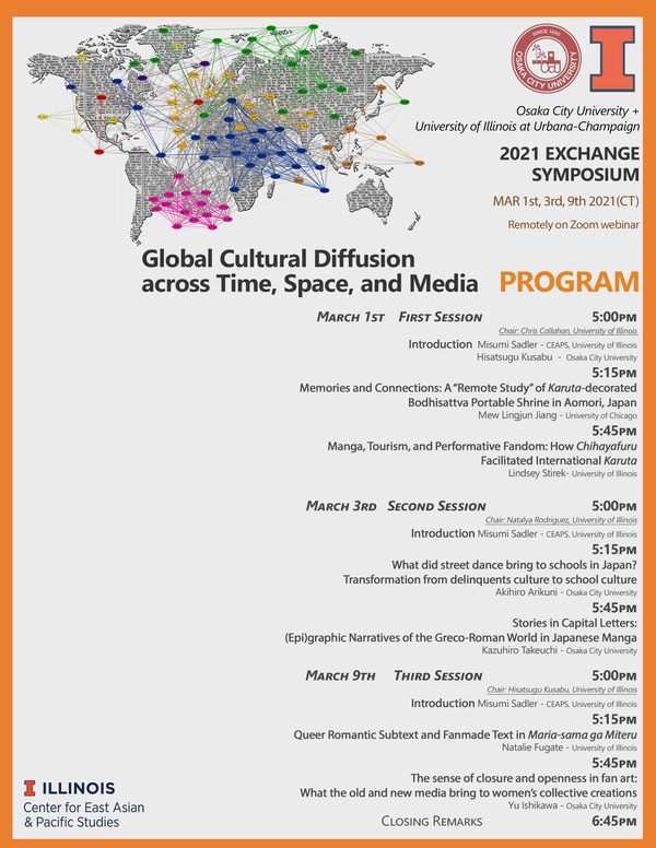 "Illinois - Osaka City University Exchange Symposium Series 2021: ""Global Cultural Diffusion across Time, Space, and Media"""
